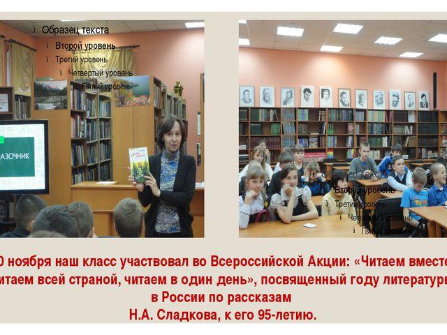 10 ноября наш класс участвовал во Всероссийской Акции: «Читаем вместе, читаем...