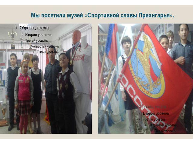 Мы посетили музей «Спортивной славы Приангарья».