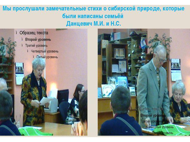Мы прослушали замечательные стихи о сибирской природе, которые были написаны...