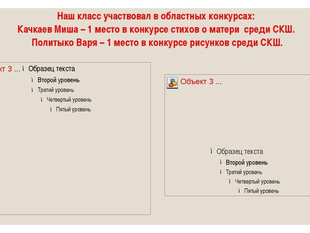 Наш класс участвовал в областных конкурсах: Качкаев Миша – 1 место в конкурсе...