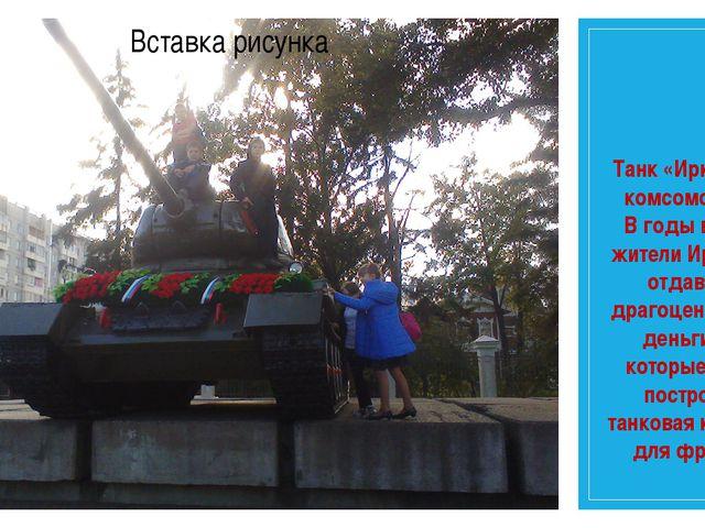 Танк «Иркутский комсомолец». В годы войны жители Иркутска отдавали драгоценно...