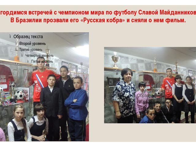 Мы гордимся встречей с чемпионом мира по футболу Славой Майданниковым. В Браз...