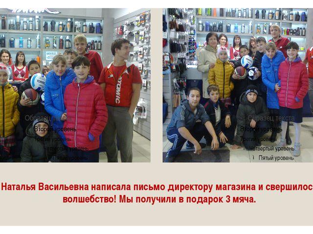 Наталья Васильевна написала письмо директору магазина и свершилось волшебств...