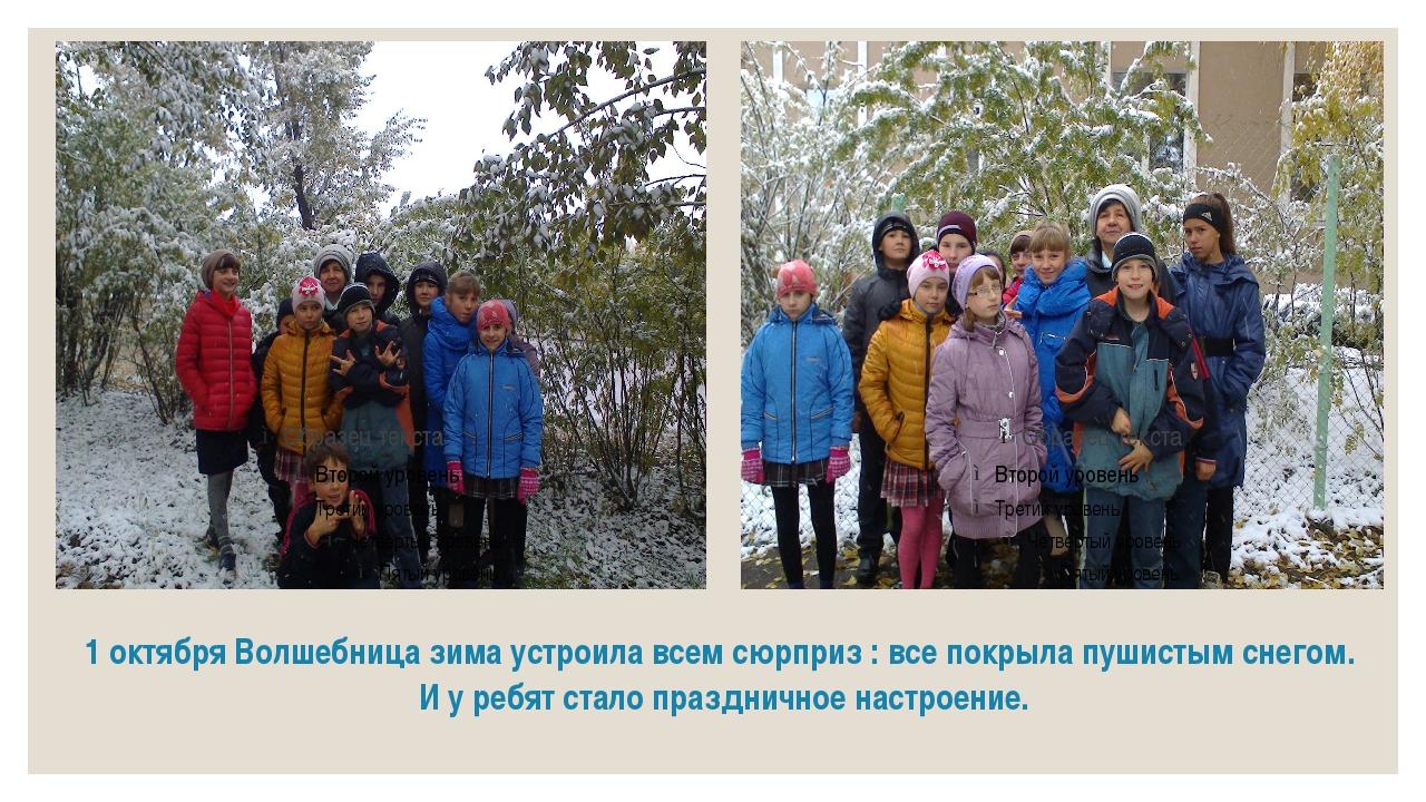 1 октября Волшебница зима устроила всем сюрприз : все покрыла пушистым снего...