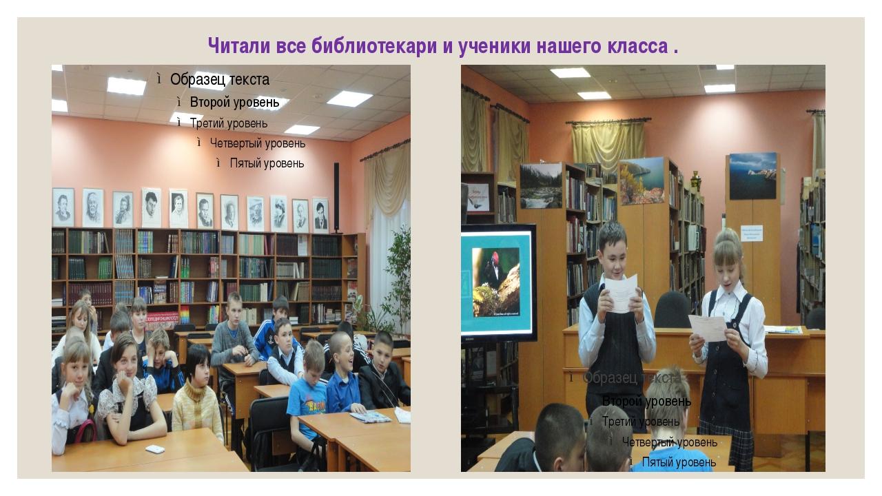 Читали все библиотекари и ученики нашего класса .
