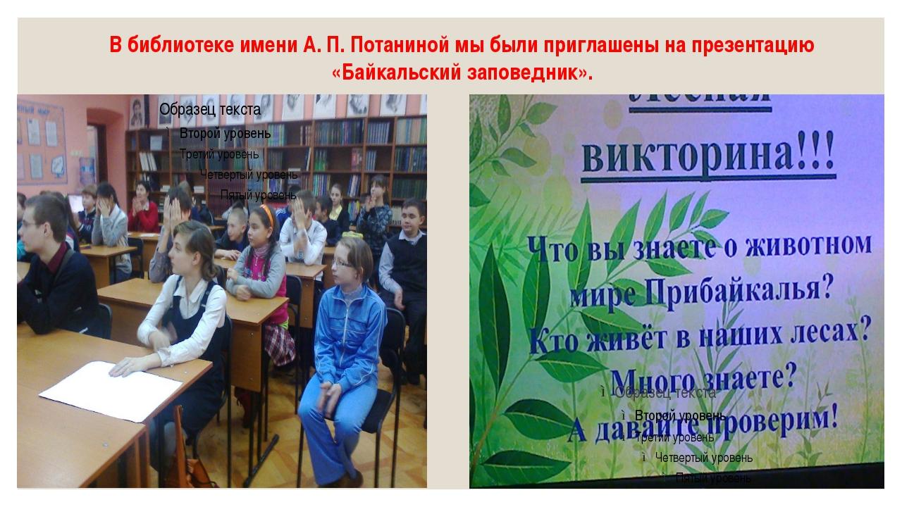 В библиотеке имени А. П. Потаниной мы были приглашены на презентацию «Байкаль...