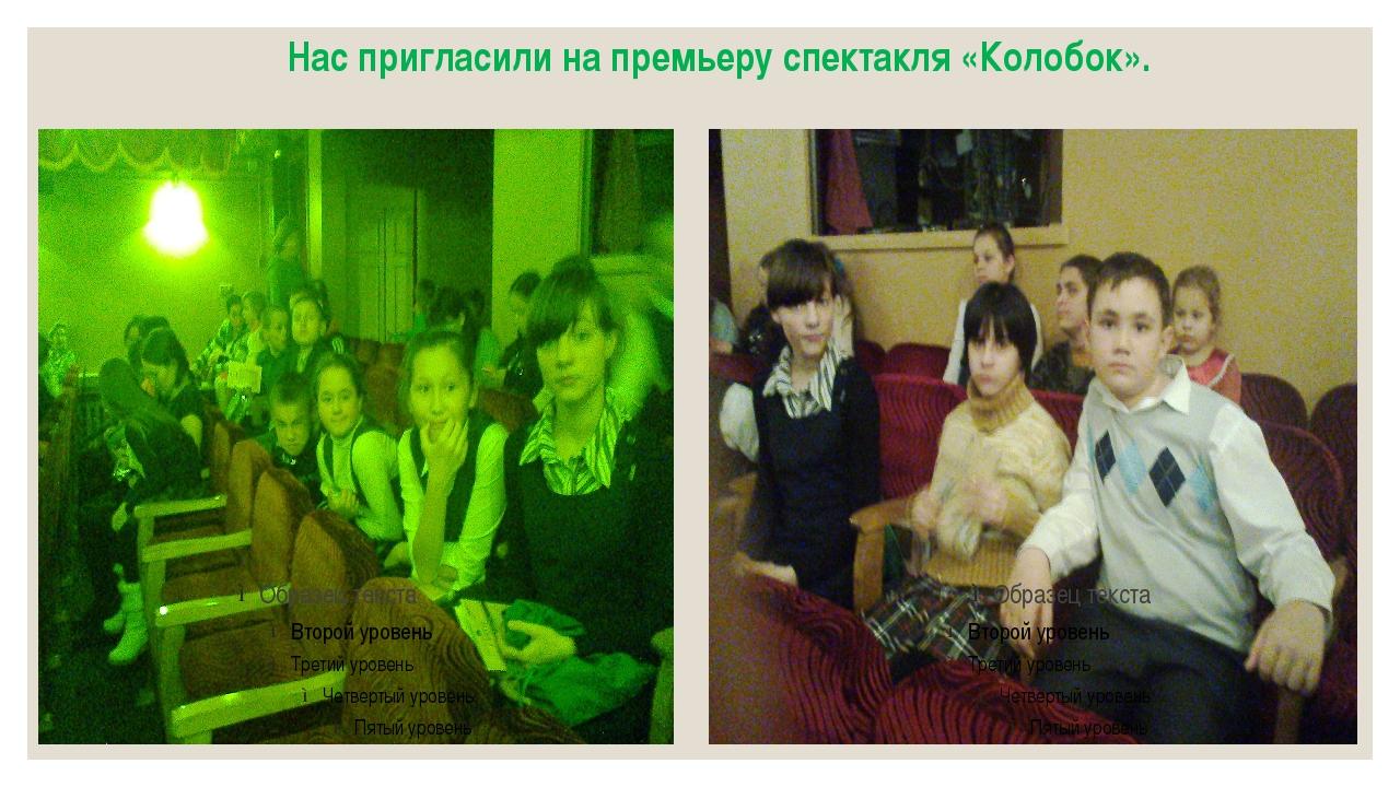 Нас пригласили на премьеру спектакля «Колобок».