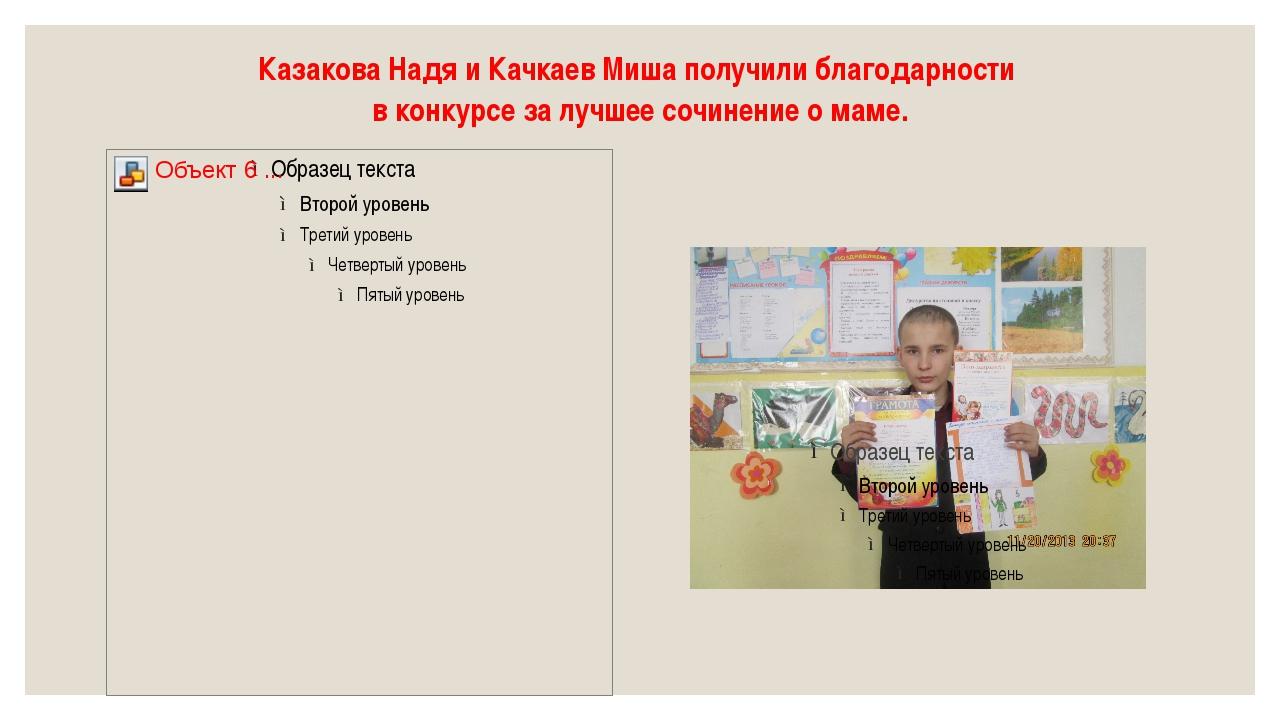 Казакова Надя и Качкаев Миша получили благодарности в конкурсе за лучшее сочи...