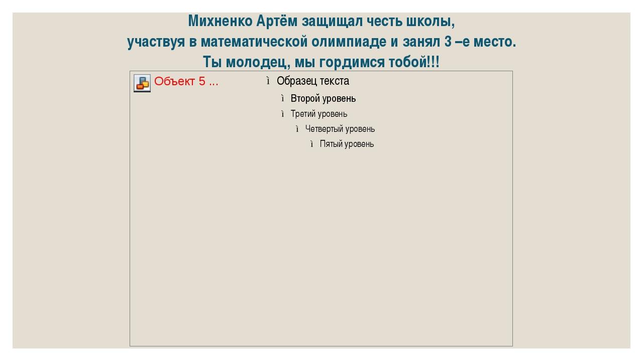 Михненко Артём защищал честь школы, участвуя в математической олимпиаде и зан...