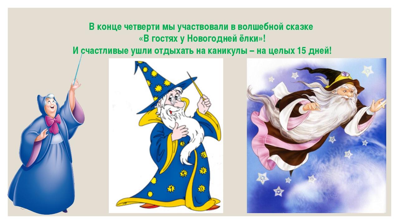 В конце четверти мы участвовали в волшебной сказке «В гостях у Новогодней ёлк...