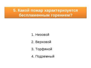1. Низовой 2. Верховой 3. Торфяной 4. Подземный