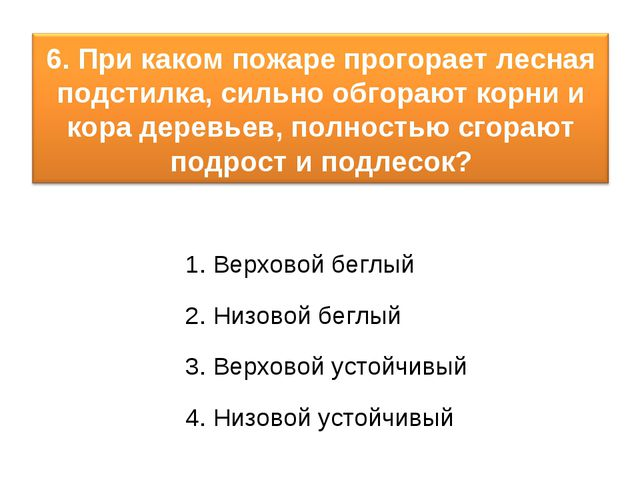 1. Верховой беглый 2. Низовой беглый 3. Верховой устойчивый 4. Низовой устойч...