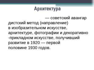 Архитектура Конструктиви́зм—советскийавангардистский метод (направление) в