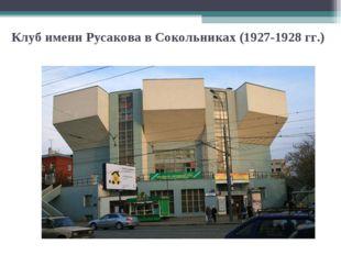 Клуб имени Русакова в Сокольниках (1927-1928 гг.)