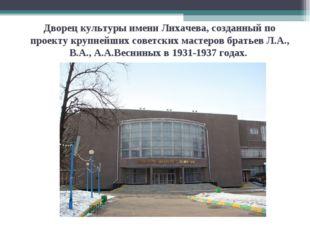 Дворец культуры имени Лихачева, созданный по проекту крупнейших советских мас