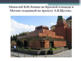 Мавзолей В.И.Ленина на Красной площади в Москве созданный по проекту А.В.Щусе