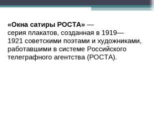«Окна сатиры РОСТА»— серияплакатов, созданная в1919—1921советскимипоэтам