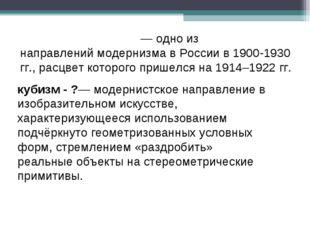 Ру́сский аванга́рд— одно из направлениймодернизмав России в 1900-1930 гг.,