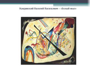КандинскийВасилий Васильевич – «Белый овал»