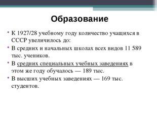 К 1927/28 учебному году количество учащихся в СССР увеличилось до: Всредних