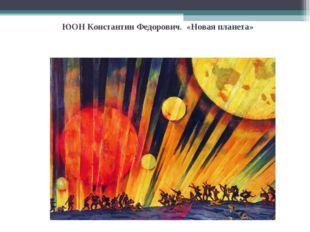 ЮОНКонстантин Федорович. «Новаяпланета»