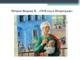 Петров-ВодкинК. «1918годв Петрограде»