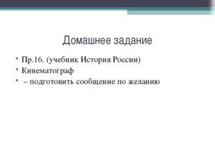 Домашнее задание Пр.16. (учебник История России) Кинематограф – подготовить с