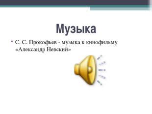 Музыка С.С.Прокофьев - музыка к кинофильму «Александр Невский»