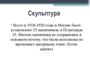 Скульптура Всего в 1918-1920 годы в Москве было установлено 25 памятников, в
