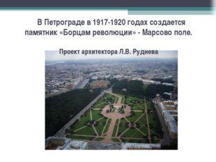 В Петрограде в 1917-1920 годах создается памятник «Борцам революции» - Марсо