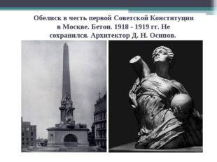 Обелискв честь первойСоветскойКонституции вМоскве. Бетон.1918-1919гг.