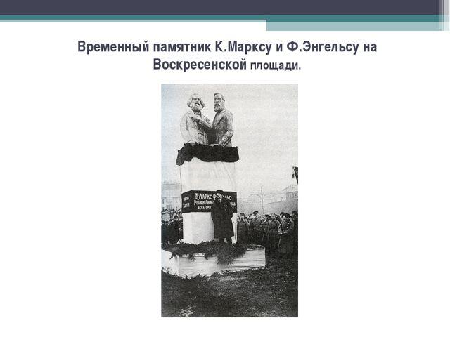 ВременныйпамятникК.МарксуиФ.Энгельсу на Воскресенской площади.
