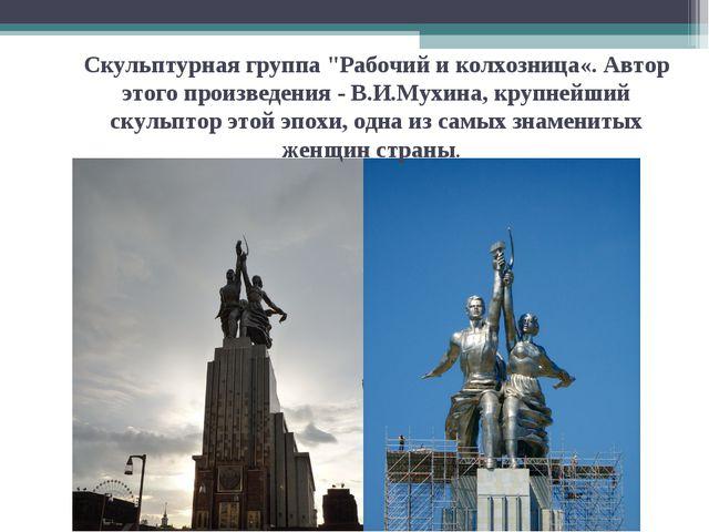 """Скульптурная группа """"Рабочий и колхозница«. Автор этого произведения - В.И.Му..."""