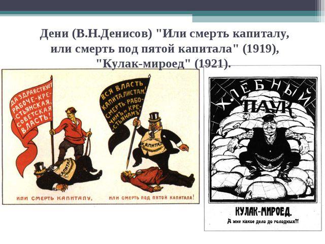 """Дени (В.Н.Денисов) """"Или смерть капиталу, или смерть под пятой капитала"""" (1919..."""