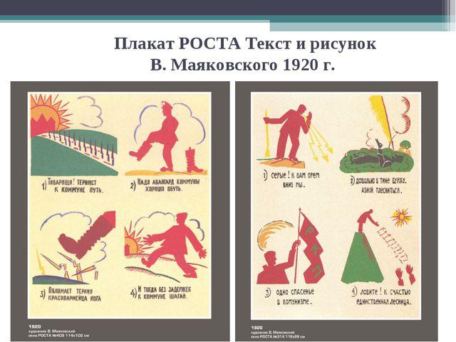 ПлакатРОСТАТекст и рисунок В.Маяковского 1920 г.