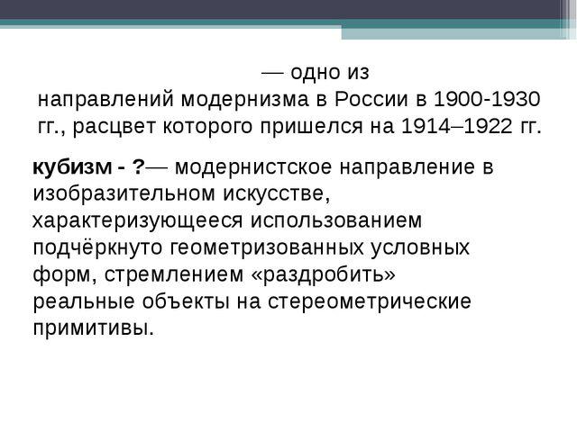 Ру́сский аванга́рд— одно из направлениймодернизмав России в 1900-1930 гг.,...