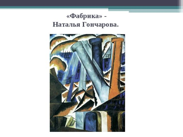 «Фабрика»- НатальяГончарова.
