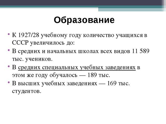 К 1927/28 учебному году количество учащихся в СССР увеличилось до: Всредних...