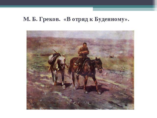 М. Б.Греков. «ВотрядкБуденному».