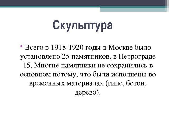 Скульптура Всего в 1918-1920 годы в Москве было установлено 25 памятников, в...