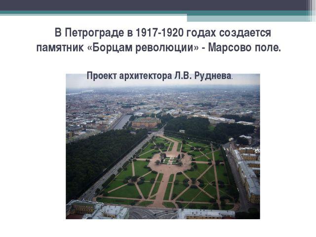 В Петрограде в 1917-1920 годах создается памятник «Борцам революции» - Марсо...