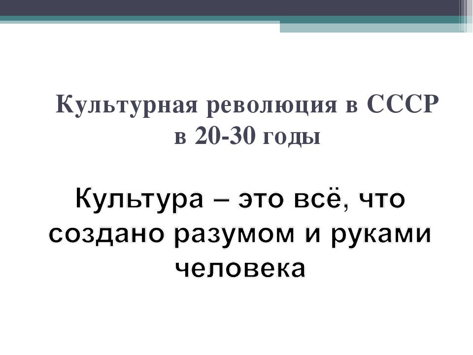 Культурная революция в СССР в 20-30 годы