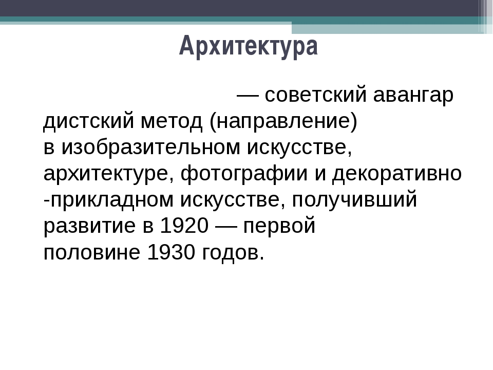 Архитектура Конструктиви́зм—советскийавангардистский метод (направление) в...