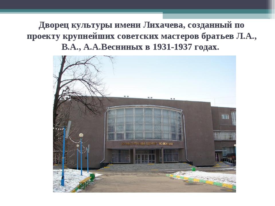 Дворец культуры имени Лихачева, созданный по проекту крупнейших советских мас...