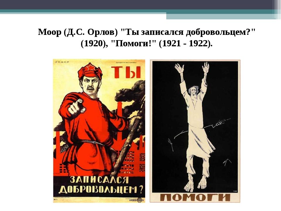"""Моор (Д.С. Орлов) """"Ты записался добровольцем?"""" (1920), """"Помоги!"""" (1921 - 1922)."""