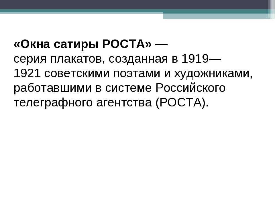 «Окна сатиры РОСТА»— серияплакатов, созданная в1919—1921советскимипоэтам...