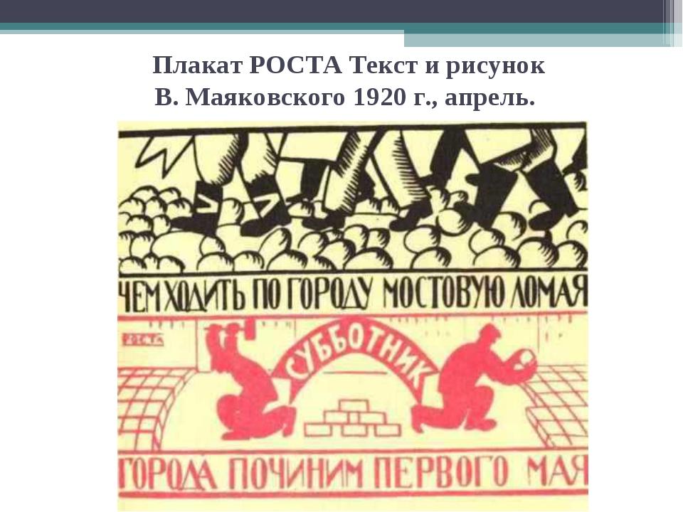 ПлакатРОСТАТекст и рисунок В.Маяковского 1920 г., апрель.