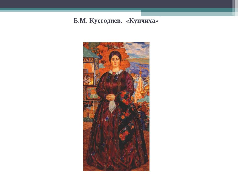 Б.М. Кустодиев. «Купчиха»