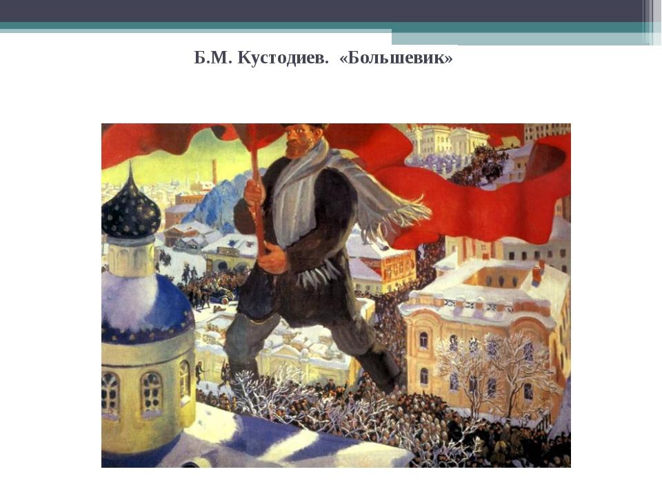 Б.М. Кустодиев. «Большевик»