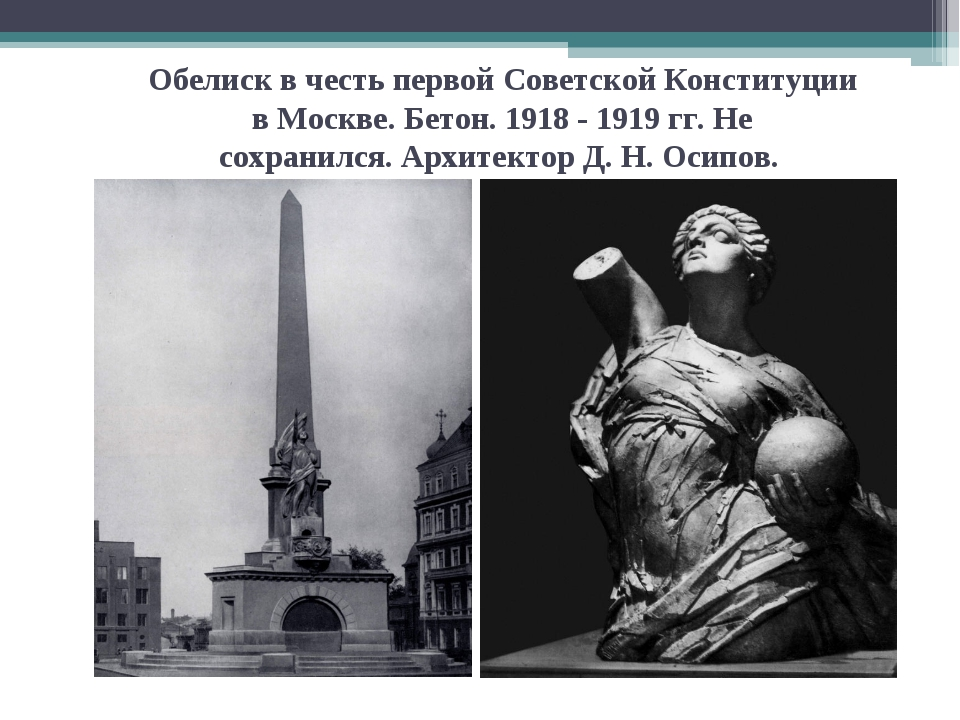 Обелискв честь первойСоветскойКонституции вМоскве. Бетон.1918-1919гг....